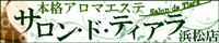 静岡県 浜松市 回春エステ 本格アロマエステ サロン・ド・ティアラ浜松店