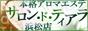 静岡県 浜松市 サロン・ド・ティアラ 浜松店