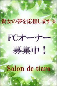 FCオーナー募集!