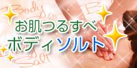 ~限定イベント~お肌つるすべ☆ボディソルト