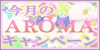 ◆今月のアロマ◆