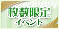 ~枚数限定イベント~