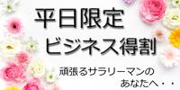 平日限定★ビジネス60分コース